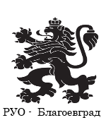 Регионално управление на образованието Благоевград